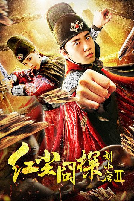 红尘囧探刘小唐2(喜剧片)