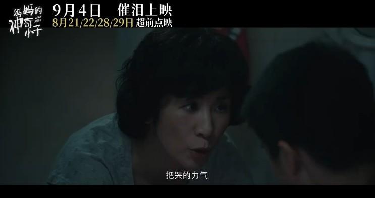 《妈妈的神奇小子》-电影百度云BD1024p/1080p/Mp4」资源分享
