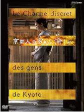 京都人秘密的欢愉