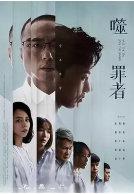 噬罪者(台湾剧)