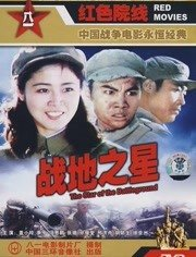 战地之星(战争片)