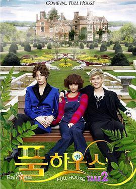 浪漫满屋2韩国版