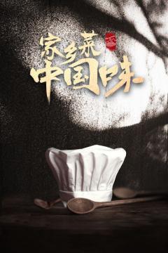 家乡菜中国味