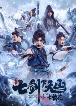 七剑下天山之七情花