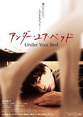 我在你床下