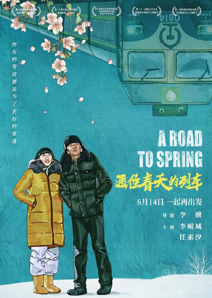 通往春天的列车