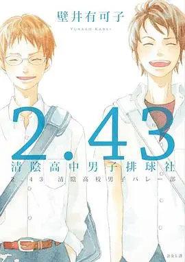 2.43 清阴高中男子排球部