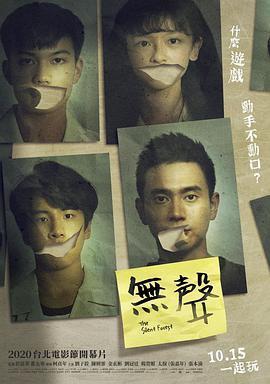无声台湾版