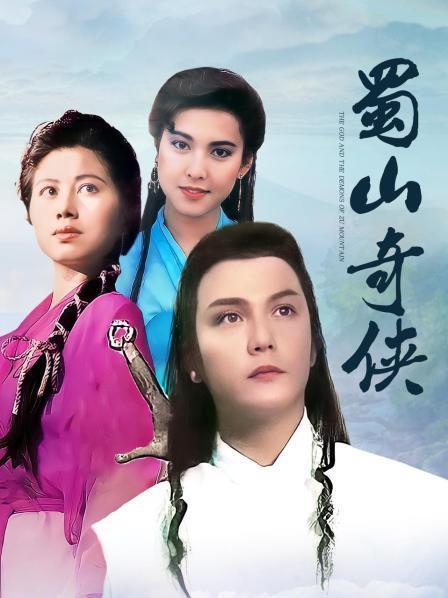 蜀山传之紫青双剑