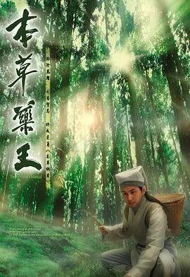本草药王(重映版)-粤语