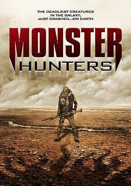 怪物狩猎者
