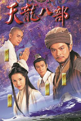 天龙八部1997(黄日华版)-国语