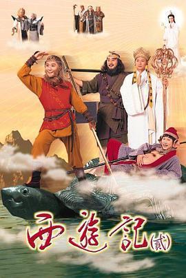 西游记2陈浩民版-国语