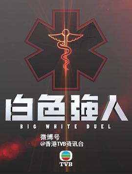 白色强人-粤语