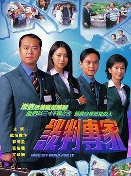 谈判专家粤语
