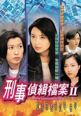 刑事侦缉档案2粤语