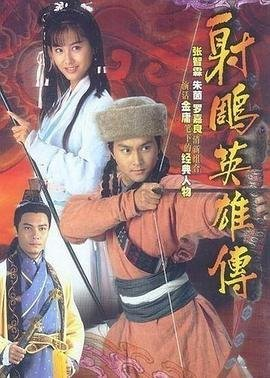 射雕英雄传国语1994版