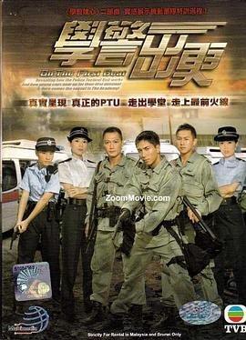 学警出更-粤语