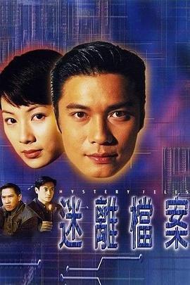 迷离档案-粤语