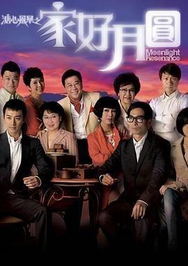溏心风暴2:家好月圆-粤语
