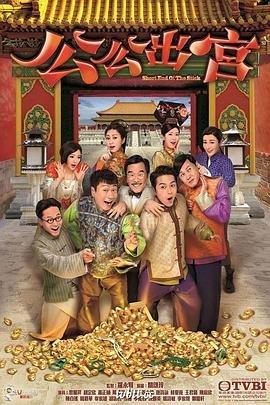 公公出宫-粤语