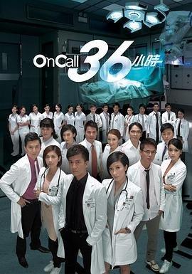 On Call 36小时-粤语