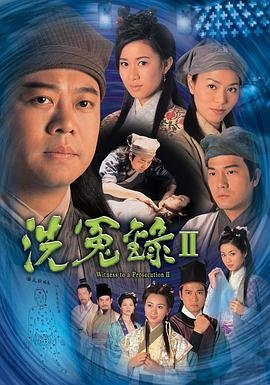 洗冤录2-粤语