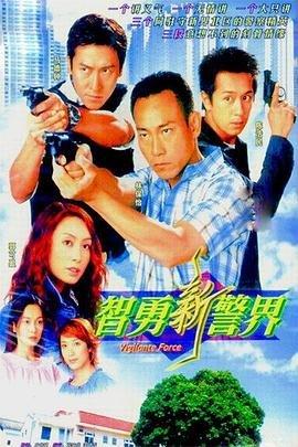 智勇新警界-粤语
