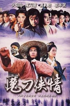 魔刀侠情-粤语