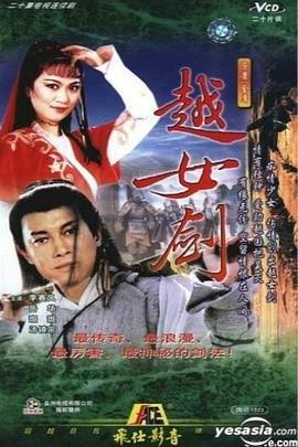 越女剑-粤语