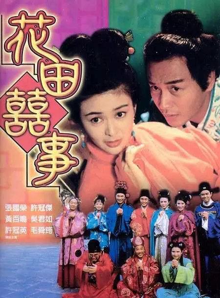 花田喜事1993
