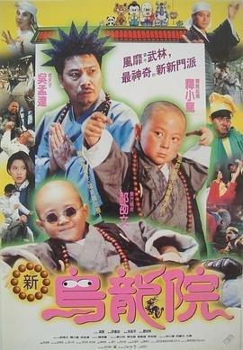 笑林小子2:新乌龙院