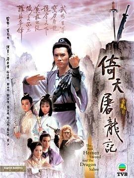 倚天屠龙记(梁朝伟)-粤语
