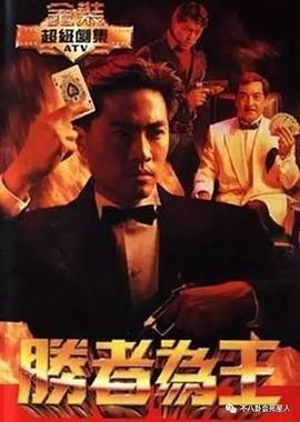 胜者为王1991-国语