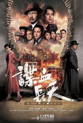 巾帼枭雄之谍血长天-粤语