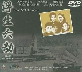 浮生六劫-粤语