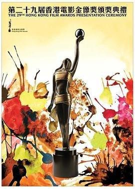 第29届香港电影金像奖颁奖典礼(粤语)