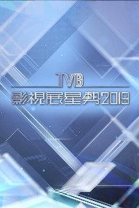 TVB影视展星势2019