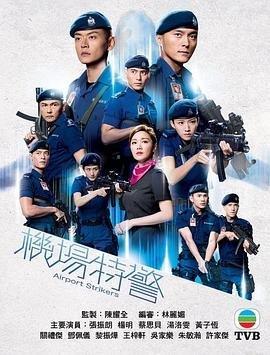 机场特警-粤语