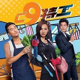 C9特工-粤语