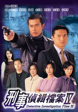 刑事偵緝檔案Ⅳ重映版-粤语