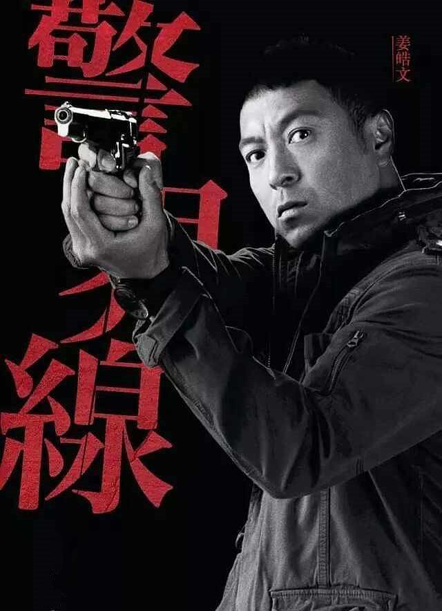警界线-粤语