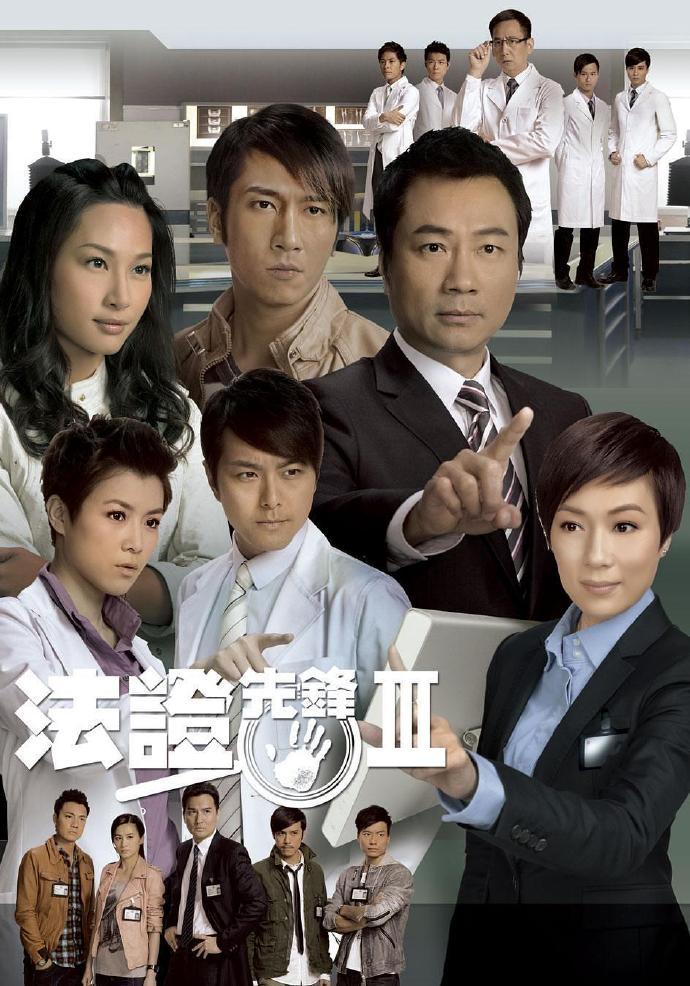 法证先锋3重映版-粤语