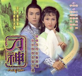 刀神-粤语