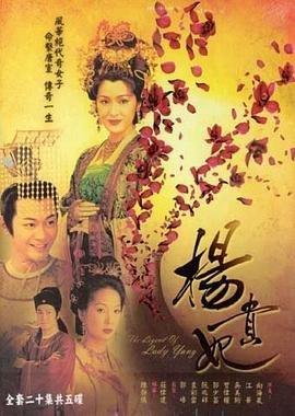 杨贵妃-国语