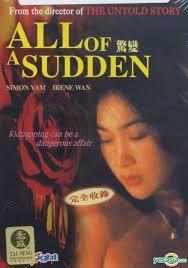 惊变1996(温碧霞)