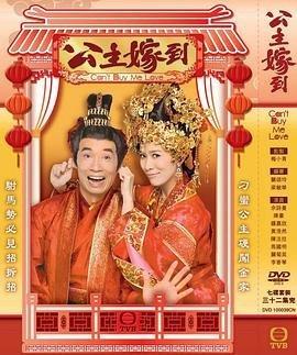 公主嫁到(重映版)-粤语
