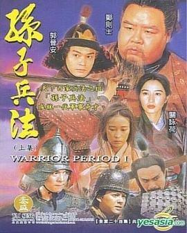 孙子兵法-粤语