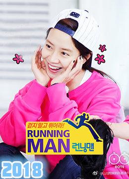 Running Man2018
