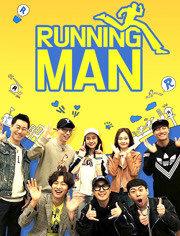Running Man 2020
